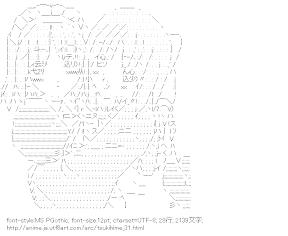 [AA]翡翠 & 琥珀 (月姫)