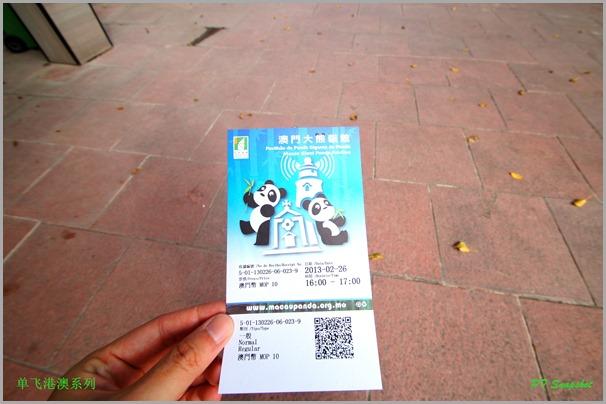澳门大熊猫馆入门票