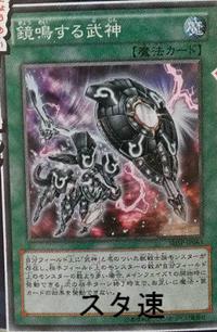 300px-MirroredResonatingBujin-SHSP-JP-OP