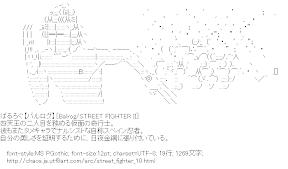 [AA]バルログ (ストリートファイター)