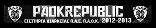 468X60 PAOK season tickets 2012-13 copy