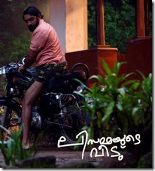 Lisammayude _Veedu_malayalam_movie