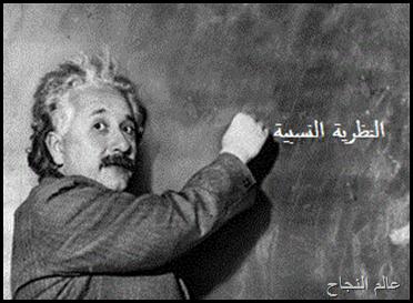 النظرية النبية لأينشتاين – الجزء الأول