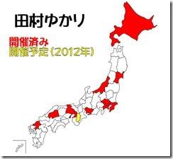 田村ゆかりコンサート開催地20120220_034241287