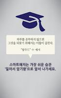 Screenshot of 잠금화면,푸시단어 공부- 밀어서암기왕 (음성,특허)