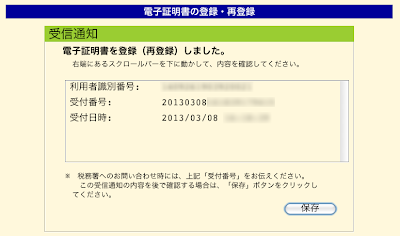 20130309_6.png