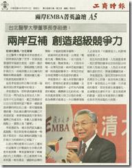 20120311工商時報