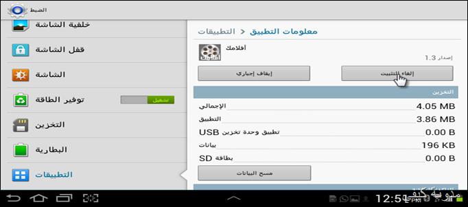 Screenshot_2012-09-30-12-51-56
