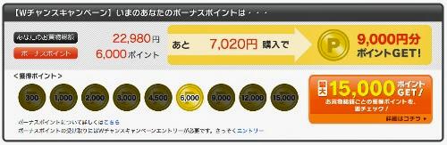 6000-point.jpg