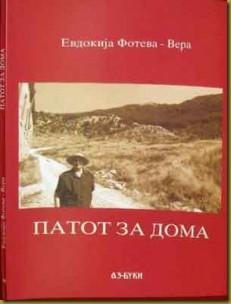 """Το βιβλίο της Βέρα Φότεβα τίτλο """"Патот за дома"""" (Πάτοτ ζα ντόμα-Ο δρόμος για το σπίτι)"""