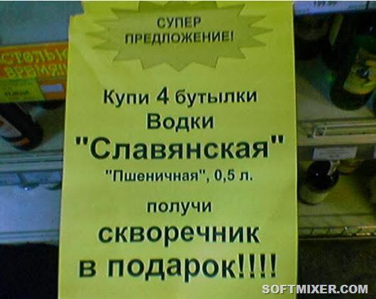 vodka_scvorechnik