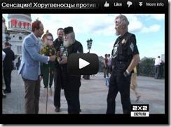 Православные хоругвеносцы сжигают чучело Элтона Джона