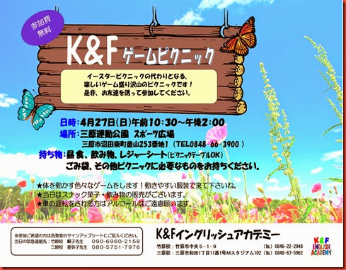 2014 04 Game Picnic - Poster
