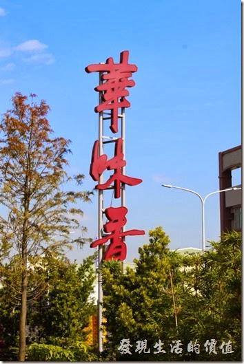 台南新營-華味香鴨肉羹。華味香旗艦店在新營長榮路上的招牌。