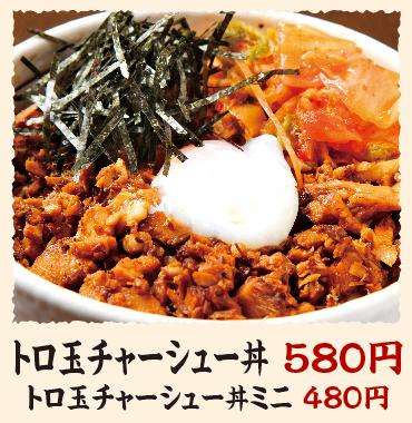 トロ玉チャーシュー丼