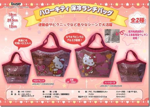 HK保冷ランチバッグ-カタログ