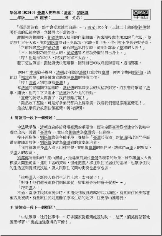 學習單1020109_台灣歷史人物故事_清領_劉銘傳_01