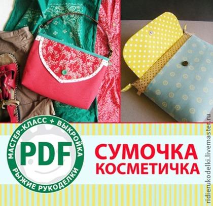 fb812121245-materialy-dlya-tvorchestva-sumochka-kosmetichka-mk