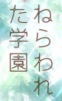 Nerawareta Gakuen title/logo
