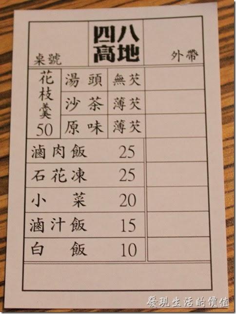 花蓮-四八高地(菜單)
