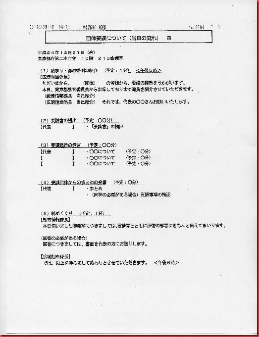Image1文書3