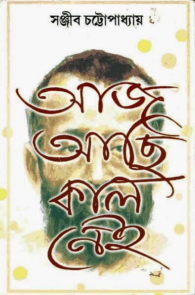 tripitaka book in bengali pdf download