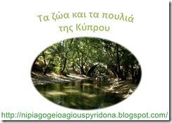 τα ζώα της Κύπρου