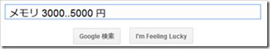 範囲指定検索