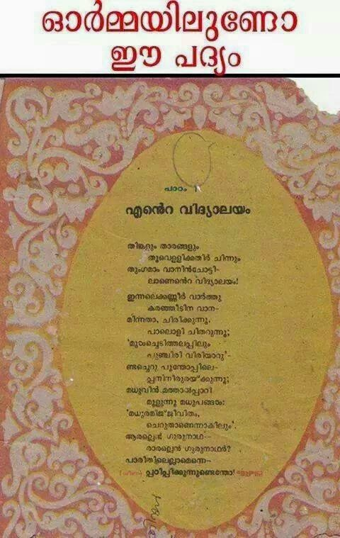 folk songs and malayalam poetry in malayalam Such has been the contribution of divakaran to malayalam literature that he was awarded the ambedkar national award in 2011 chakara, ulsavam and desapuranam are his children's poetry his other works are radha, sheriffa and malsyaghandhi divakaran has penned folk songs, drama songs and a.