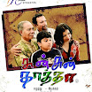 Sun Sun Thatha - latest Wallpapers Stills 2012