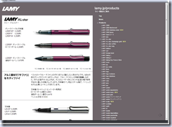Lamy - Products