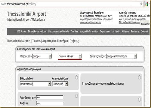 Η ιστοσελίδα στην ελληνική γλώσσα.
