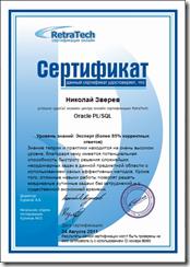 CertificatRetraTech_OraclePLSQL