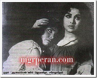 Adimai Penn- Jayalalitha-Saroja devi