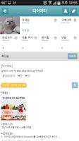 Screenshot of 맘스토리-스마트한 맘들의 이야기 (임신출산육아 정보)
