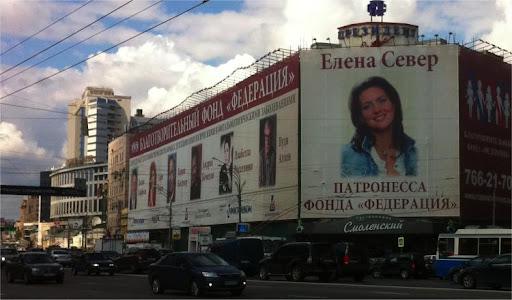 Реклама фонда Федерация на здании Смоленского гастронома