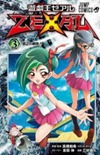 200px-Yu-Gi-Oh_ZEXAL_Vol_3-194x300