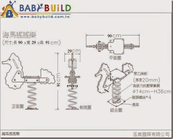 BabyBuild 海馬搖搖樂