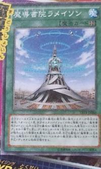 300px-SpellbookLibraryLaMaison-ABYR-JP-OP