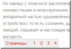 нумерации сообщения блога