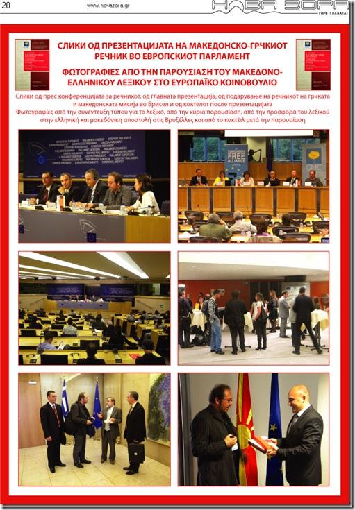 """Παρουσίαση του Λεξικού στο Ευρωπαϊκό Κοινοβούλιο με διοργανωτές το ίδρυμα """"Center Maurits Coppieters"""" και ο υπό ίδρυση σύλλογος """"Στέγη Μακεδονικού Πολιτισμού""""."""