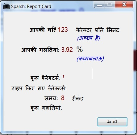 sparsh report card