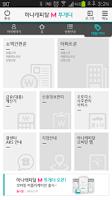 Screenshot of 하나캐피탈 M투게더