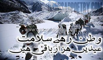 Watan-Love-Shayari