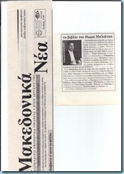 2012 04 21 ΜΑΚΕΔΟΝΙΚΑ ΝΕΑ