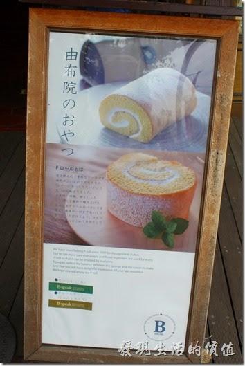 【B-SPEAK】剛好座落在一個三叉路口,其門口有樹蔭還有個小廣告推薦其著名的「瑞士捲」小吃。