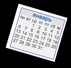 календарь на 2014 год печать