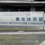 tokyo metropolitan gymnasium in Shinjuku, Tokyo, Japan