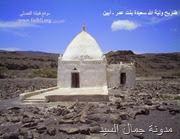 ضريح الولية سعيدة بنت عمر ـ أبين2