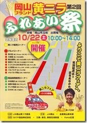 黄ニラふれあい祭りポスター